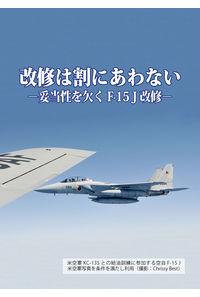 改修は割にあわない-妥当性を欠くF-15J改修-