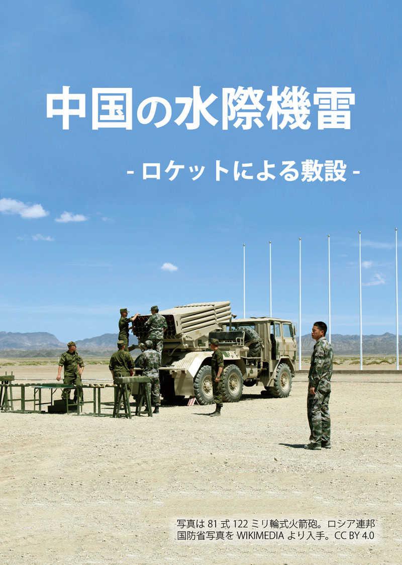 中国の水際機雷-ロケットによる敷設- [隅田金属ぼるじひ社(文谷数重)] 評論・研究