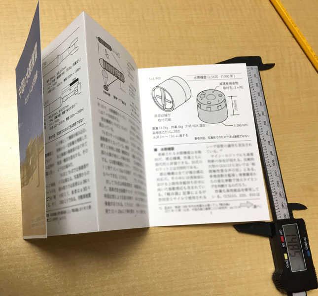 中国の水際機雷-ロケットによる敷設-