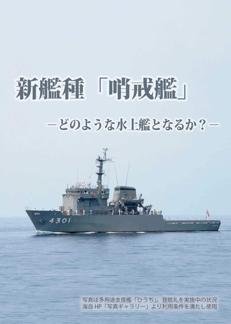 新艦種「哨戒艦」-どのような水上艦となるか?-