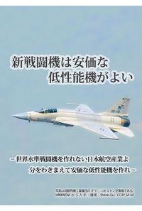 新戦闘機は安価な低性能機がよい