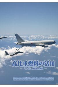 高比重燃料の活用 JP-10と重質油の利用