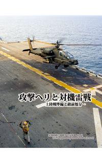 攻撃ヘリと対機雷戦 上陸戦準備と敵前処分