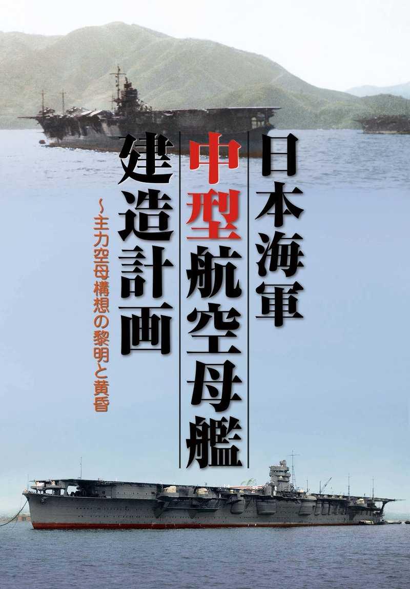 中型航空母艦建造計画 [烈風改(Kaz)] ミリタリー