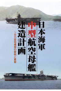 中型航空母艦建造計画