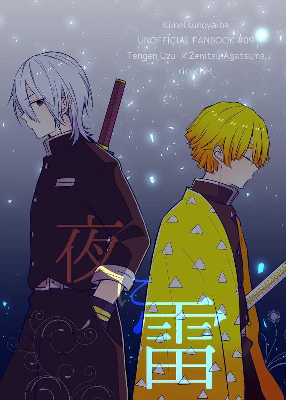 夜に雷 [ricochet(タカシナ)] 鬼滅の刃
