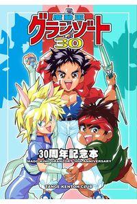魔動王グランゾート30周年記念本