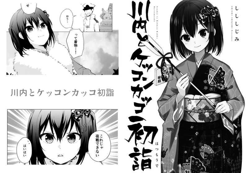川内とケッコンカッコカリ総集編2