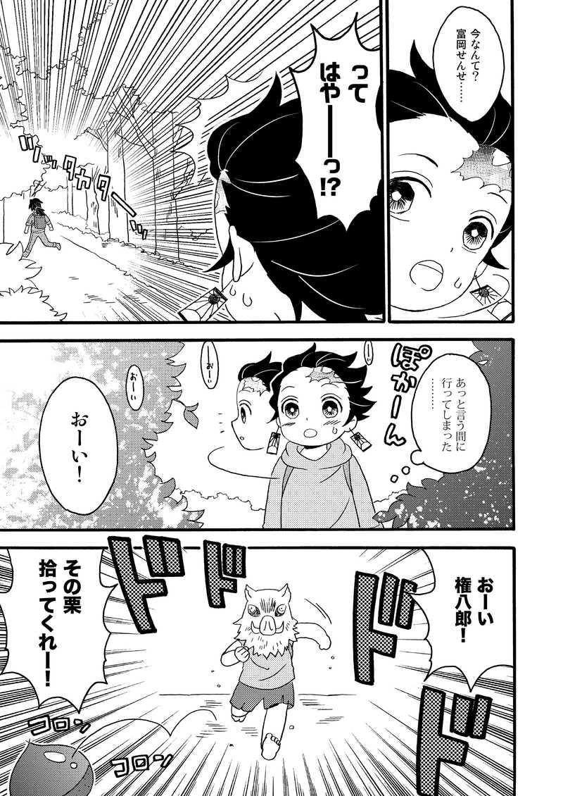 キメツ学園小等部 弐 -遠足編-