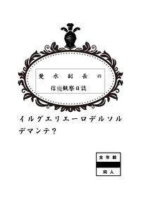 楚水副長の信カイ観察日誌