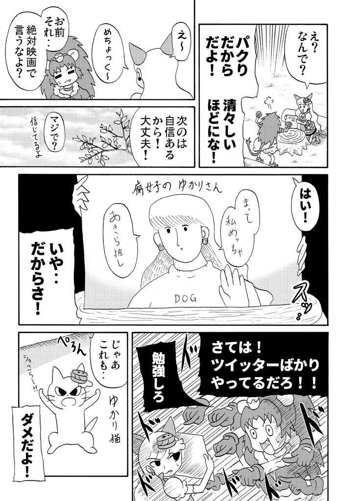 プリアラギャグチャンネルEX Vol.1