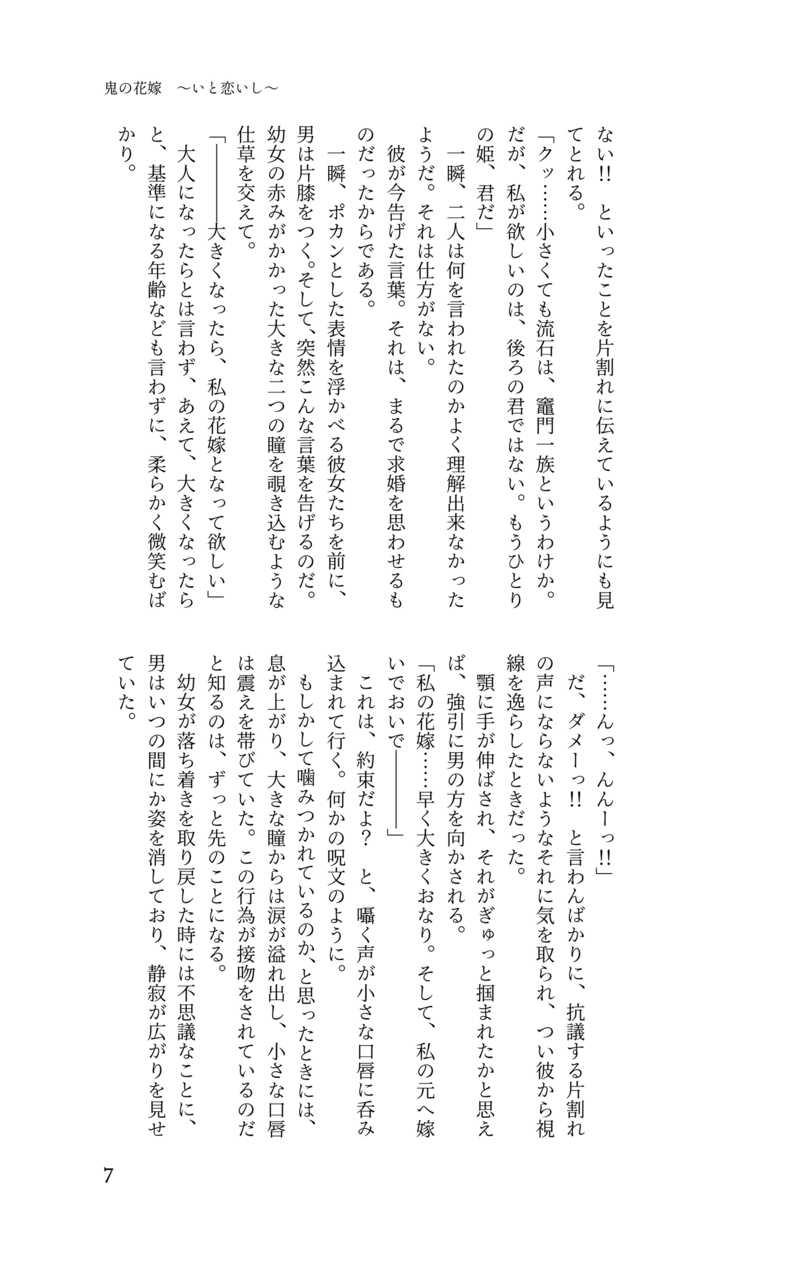 鬼の花嫁 ~いと恋いし~