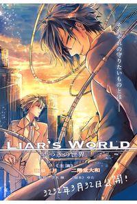Liar's World -嘘つきの世界-