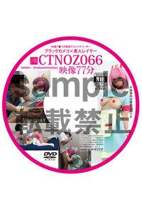 CTNOZ066ブラックカメコ×素人レイヤー