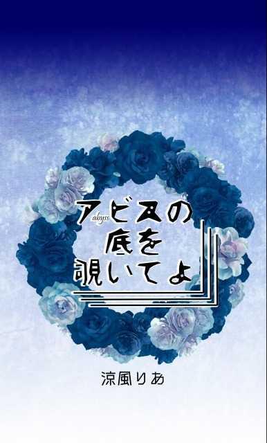 アビスの底を覗いてよ [ぽるぽりーの(涼風りあ)] 青の祓魔師