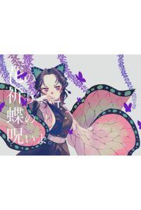 花の祈りよ、蝶の呪いよ。