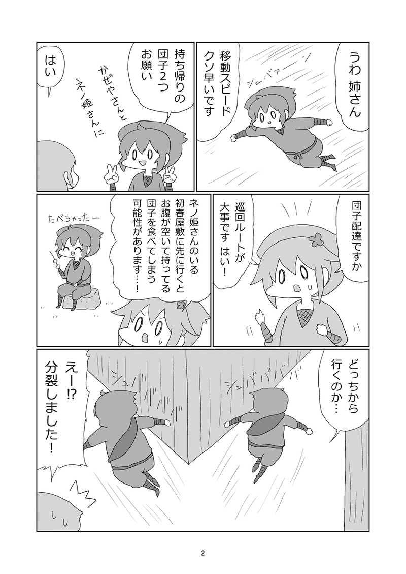 白露忍者捕縛の幻影