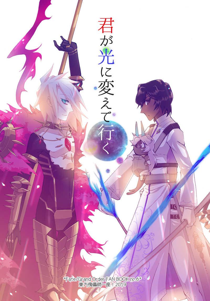 君が光に変えて行く [東方傀儡師一座!(堺 幸四郎)] Fate/Grand Order