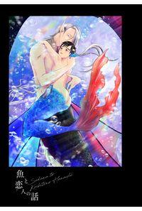 魚と恋人の話