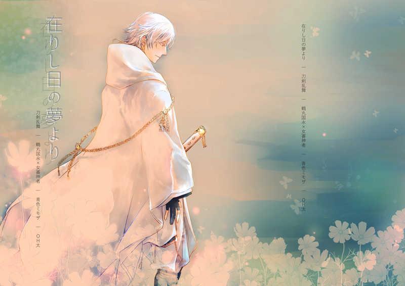 在りし日の夢より [青色ミモザ(OH太)] 刀剣乱舞