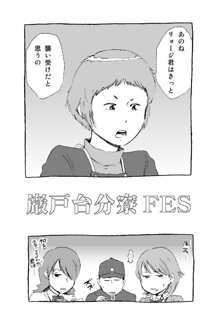 巌戸台分寮FES
