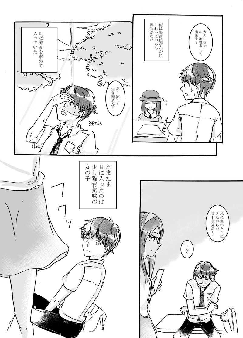 古澤頼子さんの初恋