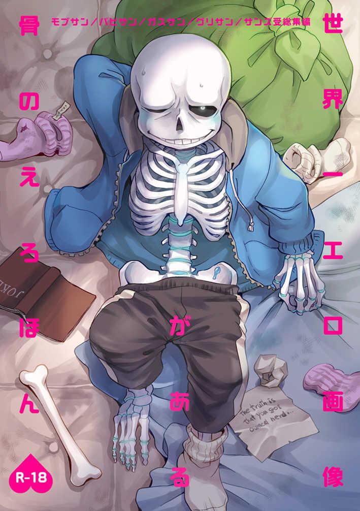 世界一エロ画像がある骨のえろほん