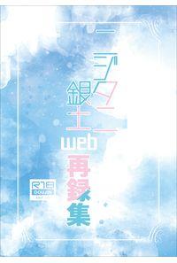 ニジタニ銀土Web再録集