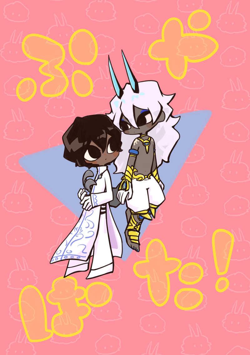 ぷやぱた! [mucou(3264)] Fate/Grand Order
