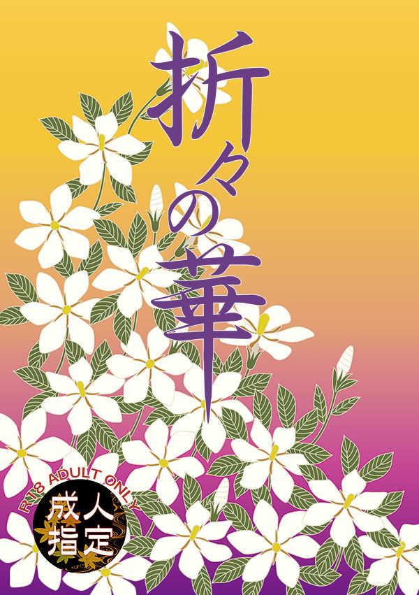 折々の華 [聖なる審判(白殊皎)] ファイナルファンタジー