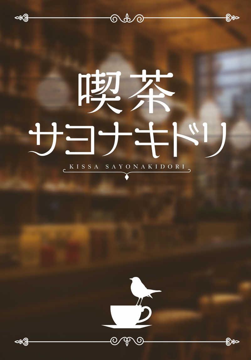 喫茶サヨナキドリ