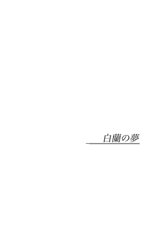 白蘭の夢 前編