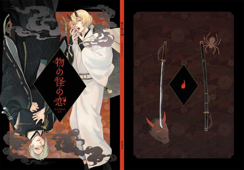 物の怪の恋 [花語り(ayaya)] 刀剣乱舞