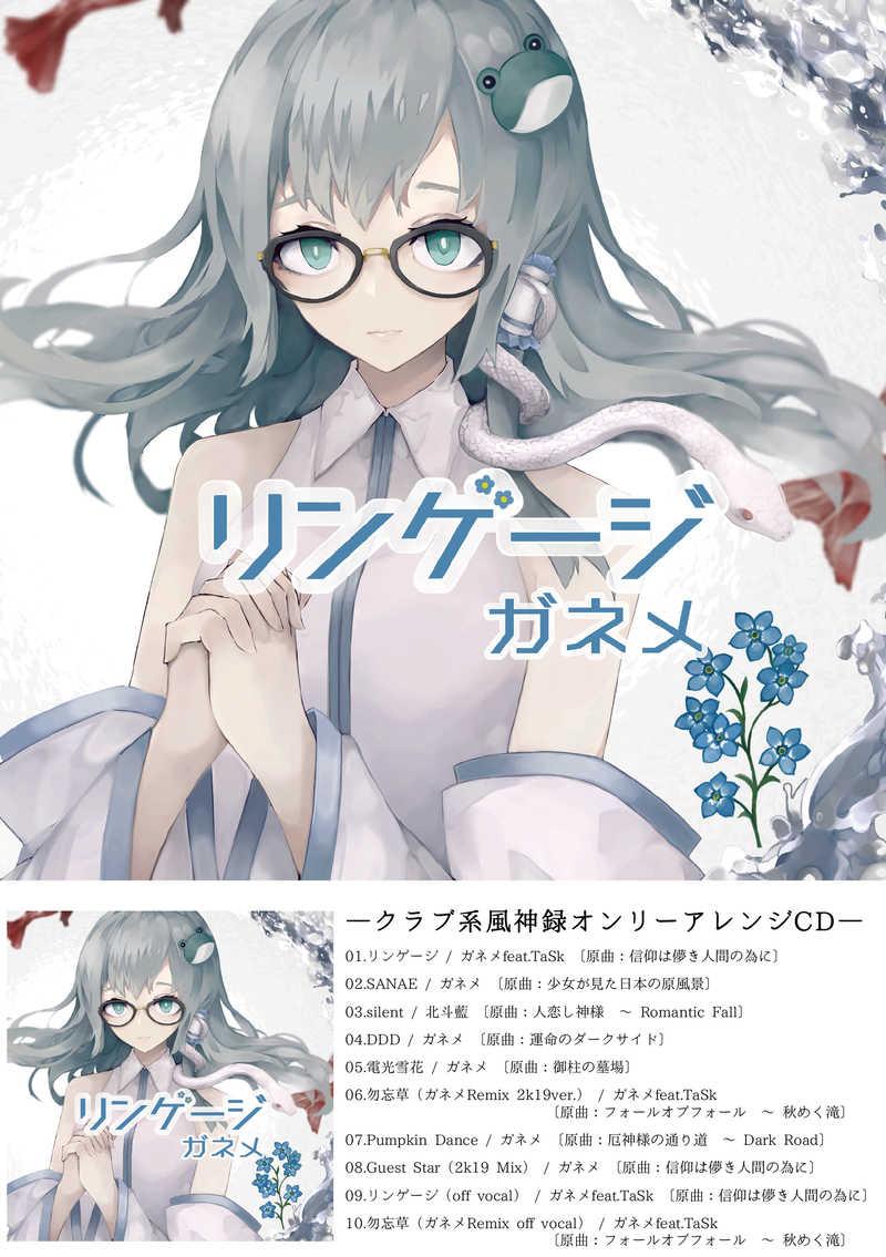 リンゲージ [ガネメ(ガネメ)] 東方Project