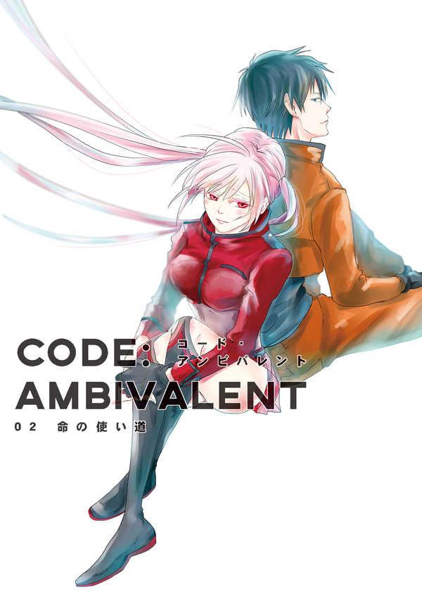 CODE:AMBIVALENT 02 -命の使い道- [NRD(ねるねるねるね)] SF・近未来系ファンタジー