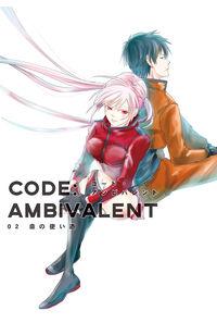 CODE:AMBIVALENT 02 -命の使い道-