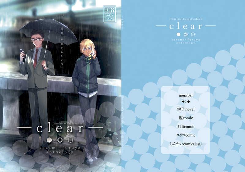 clear [ラストリゾート(しんかい)] 名探偵コナン