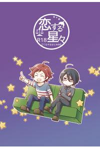 恋する星々【てるかおまとめ本】