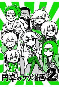 円卓のクソ漫画2