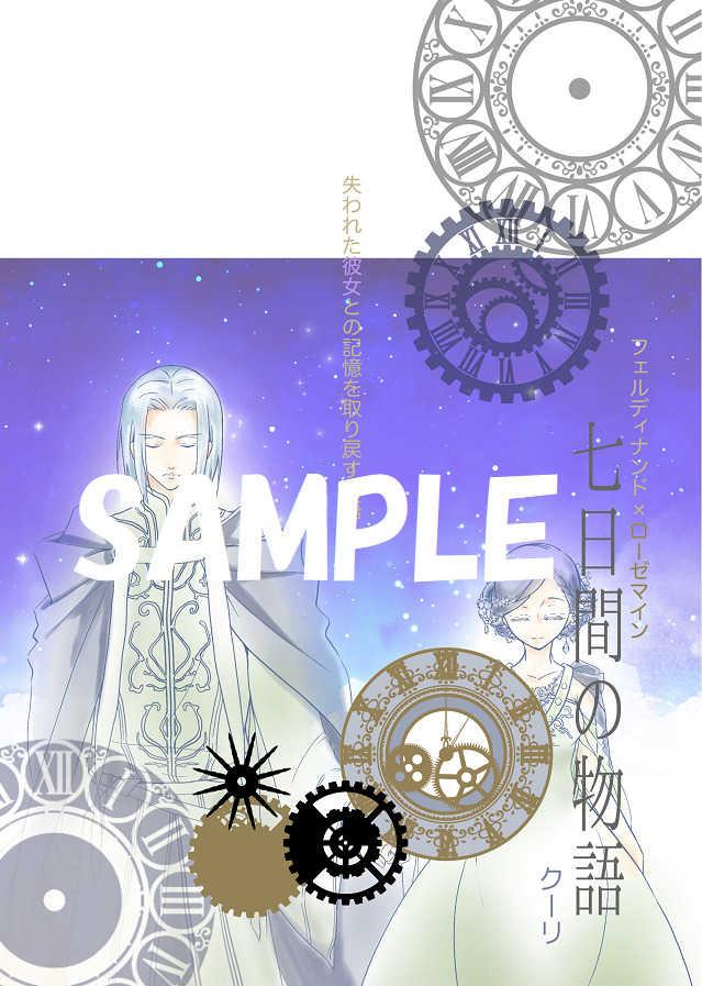 七日間の物語 [魔王と女神(Qoo-ri)] 本好きの下剋上