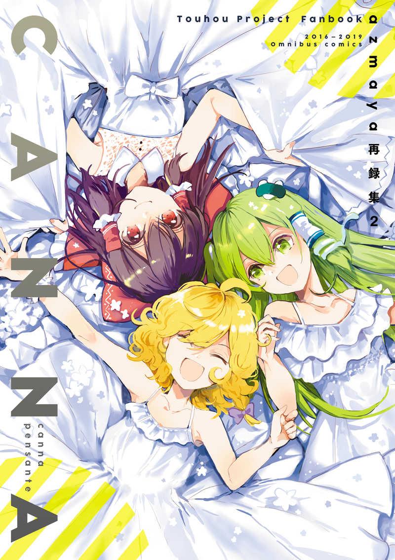 CANNA-azmaya再録集2-