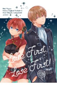 Love First, Lose First!