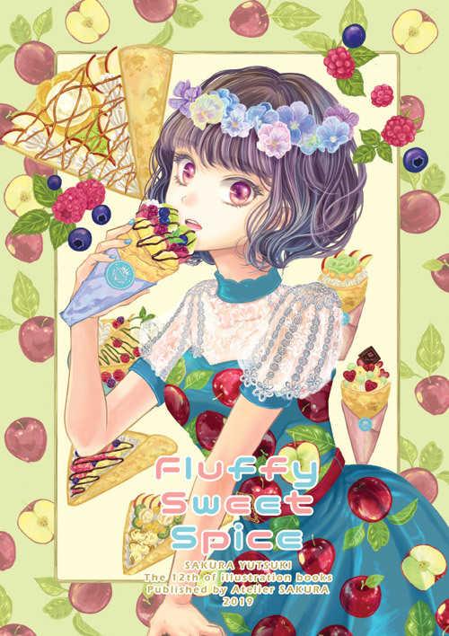 Fluffy Sweet Spice [AtelierSAKURA(桜由月)] オリジナル