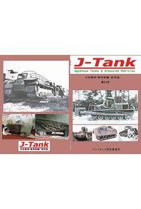 J-Tank29号