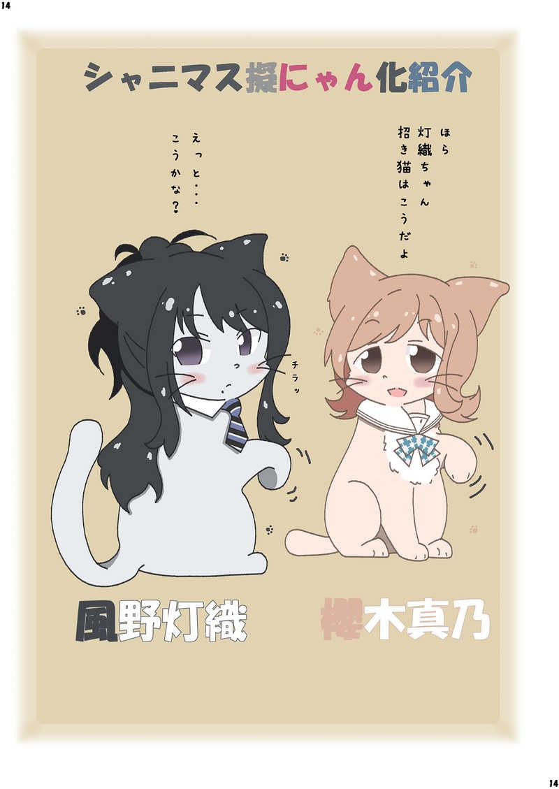 黒ロン詰め猫2019AUTUMN