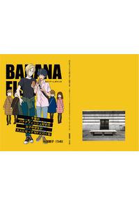 BANANAFISH NYツアーレポマンガ 千葉のバナナフィッシュ好きの女子中学生が大人になってNYに行く話