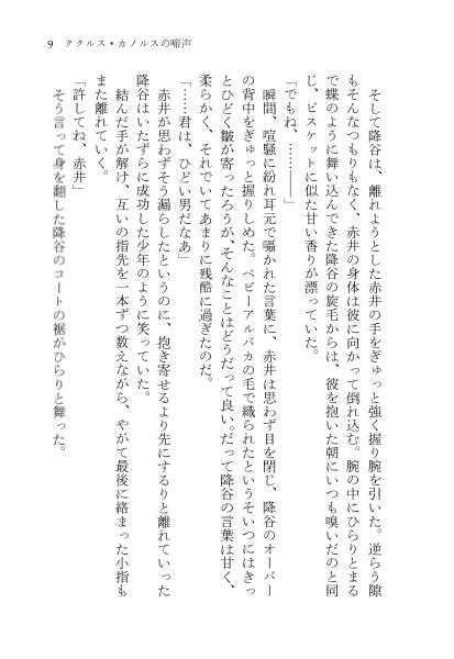 ククルス・カノルスの啼声【文庫版】