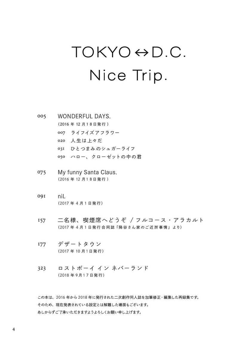 TOKYO⇔D.C. Nice trip.