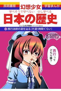 学べそうで学べない少し学べる日本の歴史(14.5)西行法師の道を辿る(片道1時間ぐらい)