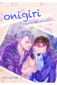 onigiri これからの僕たちのカタチ 再録小冊子付き